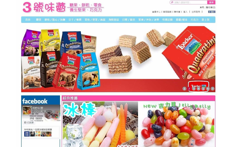 3號味蕾糖果屋-服飾網頁製作-購物車官網設計