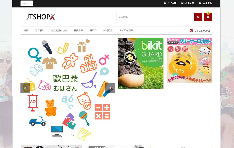 jtshopx童裝購物網-服飾網頁製作-購物車官網設計
