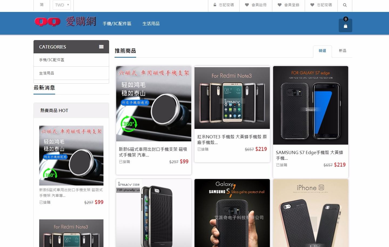 3C團購官網-服飾網頁製作-購物車官網設計