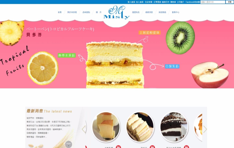 甜點烘培業官網-服飾網頁製作-購物車官網設計