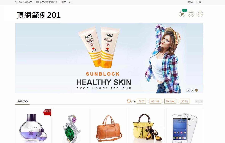 珠寶店官網-服飾網頁製作-購物車官網設計