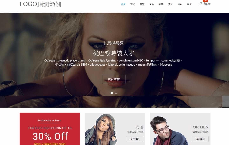 品牌服飾網-服飾網頁製作-購物車官網設計