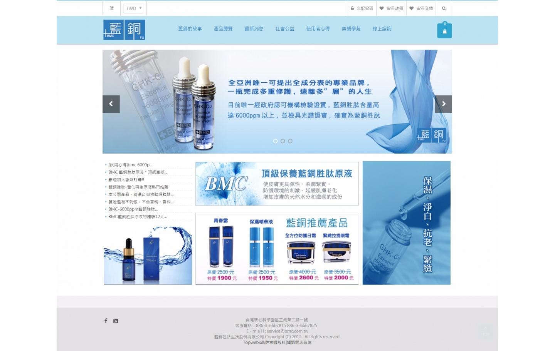 藍銅生肽美妝品牌官網-服飾網頁製作-購物車官網設計