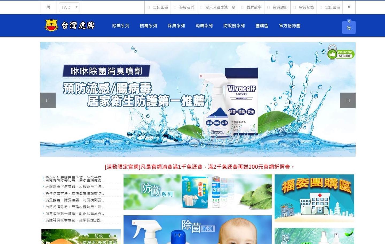 衛生除菌用品官網-服飾網頁製作-購物車官網設計