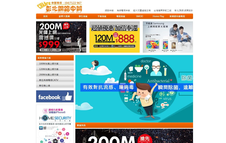 彰化新頻道業務官網-服飾網頁製作-購物車官網設計