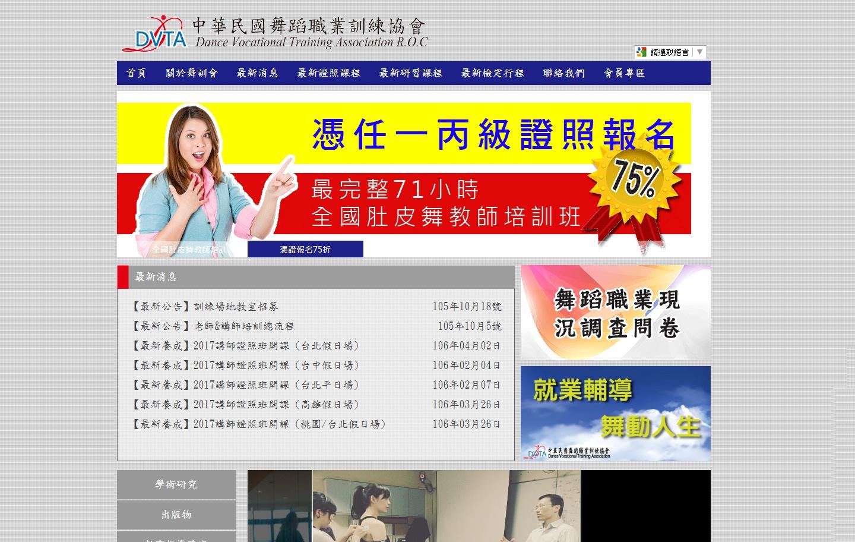 中華民國舞蹈競技協會-服飾網頁製作-購物車官網設計