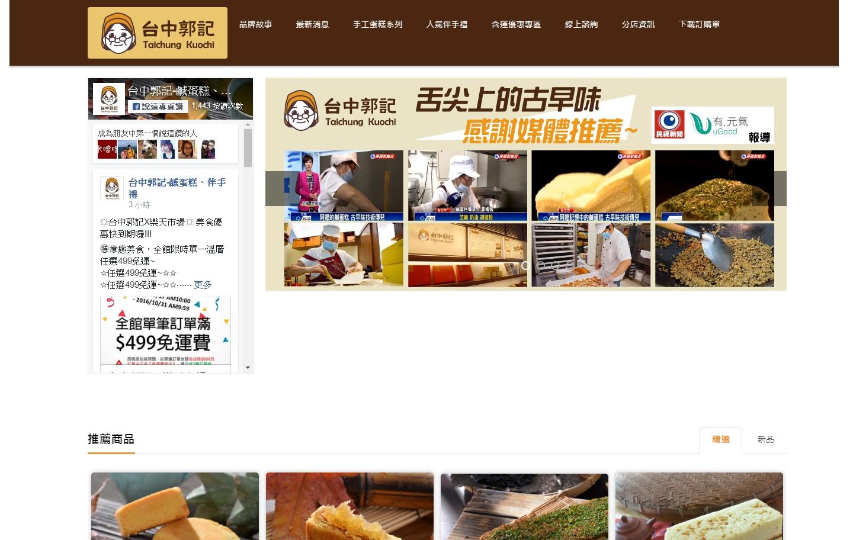 烘培麵包甜點官網-服飾網頁製作-購物車官網設計