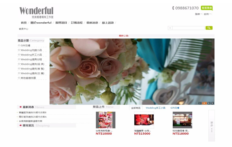 WoW婚禮氣球會場布置-服飾網頁製作-購物車官網設計