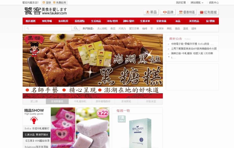 Tauker尚智饕客美食網-服飾網頁製作-購物車官網設計