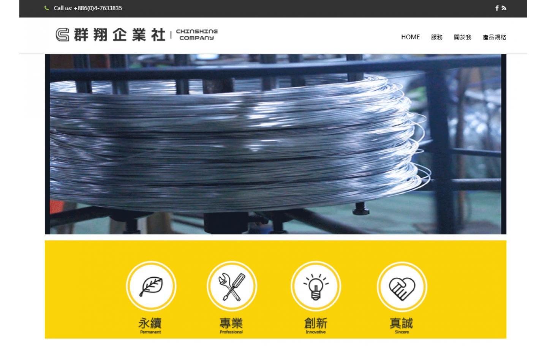 工業類企業官網-服飾網頁製作-購物車官網設計