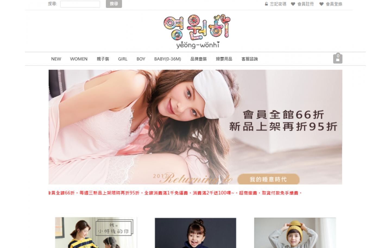 高品質平價時尚服裝盡在영원히童裝-服飾網頁製作-購物車官網設計