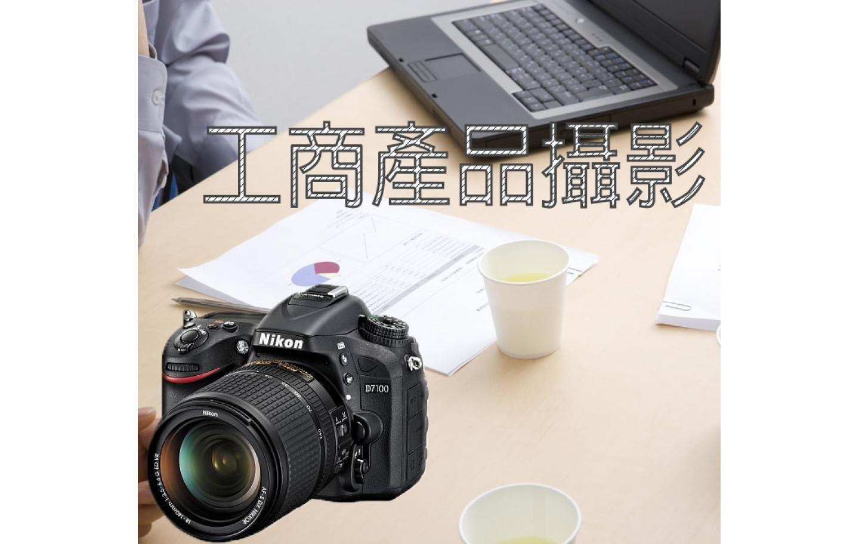 產品攝影設計套餐